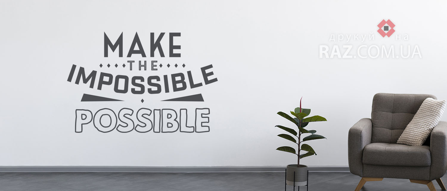 Напис на стіну MAKE THE IMPOSSIBLE POSSIBLE